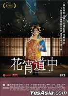 A Courtesan with Flowered Skin (2014) (DVD) (English Subtitled) (Hong Kong Version)