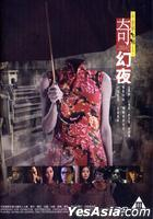 Tales from the Dark 2 (2013) (DVD) (Hong Kong Version)