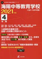 kaiyou chiyuutou kiyouiku gatsukou 4 nenkan niyuushi keikou 2021 chiyuugakubetsu niyuushi kako mondai shiri zu T 1