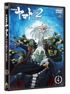 Space Battleship Yamato 2202 Ai no Senshi Tachi Vol.4 (DVD) (Japan Version)