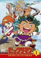 Bikkuriman DVD Collection Vol.1 (Japan Version)