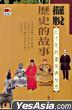 Bai Tuo Li Shi De Gu Shi -  Wu Qian Nian De Shen Shi Yu Fan Si
