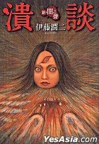 Xin An Zhi Sheng : Kui Tan (All)