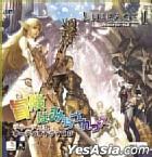 Lineage II Audio Drama CD Boken wa Michizure (Japan Version)