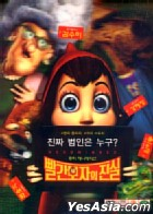 Hoodwinked! The True Story of Red Riding Hood (Korean Version)