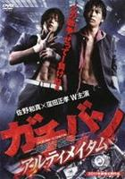 Gachi Ban Ultimatum (DVD) (Japan Version)