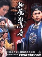 拍案驚奇 (DVD) (上) (待續) (台湾版)