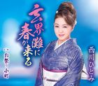 genkainadaniharugakuru (Japan Version)