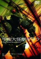 The X From Outer Space (DVD) (Japan Version)