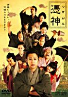 Tsukigami (AKA: The Haunted Samurai) (DVD) (Normal Edition) (Japan Version)