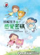 Chai Jie Hai Zi De Gan Jue Mi Ma