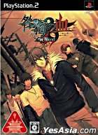 Togainu no Chi (First Press Limited Edition) (Japan Version)