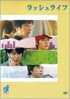 Lush Life (DVD) (Japan Version)