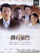 The Diamond Family (DVD) (End) (Taiwan Version)