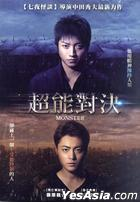Monsterz (DVD) (Taiwan Version)
