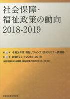 2018 2019 shiyakai hoshiyou fukushi seisaku no doukou