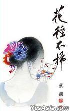 Hua Jing Bu Sao