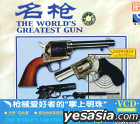 The World''s Greatest Gun (VCD) (China Version)