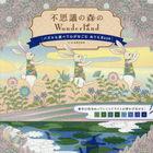 Fushigi no Mori no Wonderland Puzzle mo Asobete Kokoro ga Nagomu Coloring Book