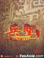 Bing Sheng (Deluxe Version) (DVD-9) (End) (China Version)