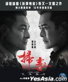 The White Storm 2 - Drug Lords (2019) (Blu-ray) (Hong Kong Version)