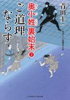 godouri narazu futami jidai shiyousetsu bunko a 3 2 okugoshiyou urashimatsu 2