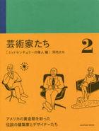 geijiyutsukatachi 2 2 mitsudosenchiyuri  no ijinhen