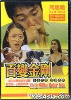 Sixty Million Dollar Man (1995) (DVD) (Taiwan Version)