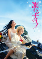 Drowning Love (DVD) (Collector's Edition) (Japan Version)