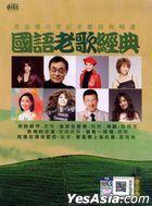 Guo Yu Lao Ge Jing Dian (2CD) (Malaysia Version)