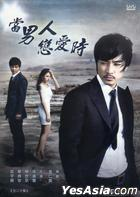 When a Man Falls in Love (DVD) (End) (Multi-audio) (MBC TV Drama) (Taiwan Version)