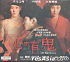The Matrimony (VCD) (Hong Kong Version)