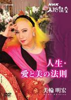 NHK NINGEN KOZA MIWA AKIHIRO JINSEI.AI TO BI NO HOSOKU 1 (Japan Version)