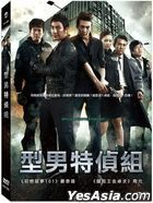 Special Investigation Unit (2011) (DVD) (Taiwan Version)