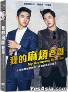 My Annoying Brother (2016) (DVD) (Taiwan Version)