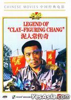 Legend Of 'Clay-Figuring Chang' (DVD) (English Subtitled) (China Version)