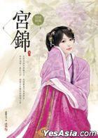 Qing Cheng Hong Yan 055 -  Gong Jin ( Xia) ( Wan)