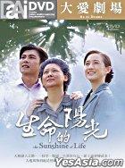生命的陽光 (DVD) (完) (大愛劇集) (台灣版)