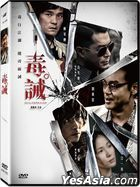Dealer / Healer (2017) (DVD) (Taiwan Version)