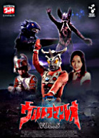 Ultraman Leo Vol.5 (Japan Version)