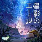 Hoshikage no Yell  (Normal Edition) (Japan Version)