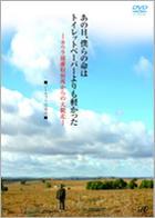 ANO HI. BOKURA NO INOCHI HA TOILET PAPER YORI MO KARUKATTA -COWRA HORYO SHUUYOUJO KARA NO DAIDASSOU (Japan Version)