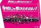 學校沒教的事 DVD Box (DVD) (日本版)
