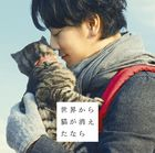 If Cats Disappeared From the World OST (Japan Version)