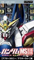 Gundam MS Doga Zukan - Vol.5 : After Colony / After War (UMD) (Japan Version)
