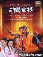 San Jie Huang Bang (DVD) (Part II) (End) (Taiwan Version)