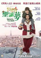 Santa Claus (2014) (DVD) (Hong Kong Version)