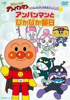 Soreike! Anpanman Issho ni Yattemiyo Series 'Anpanman to Pikapika Mainichi' (Japan Version)