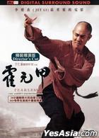 Fearless (2006) (DVD) (Director's Cut) (Hong Kong Version)