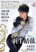 KISS & CRY 2015 WINTER -Japan Male Figure Skating Book-